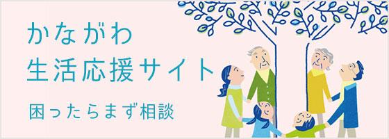 かながわ生活応援サイト