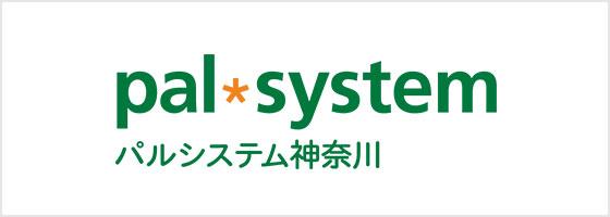 パルシステム神奈川